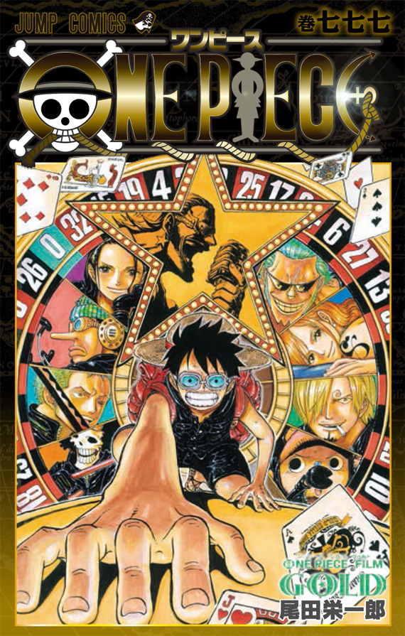 One Piece Volume 777