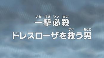 Эпизод 697