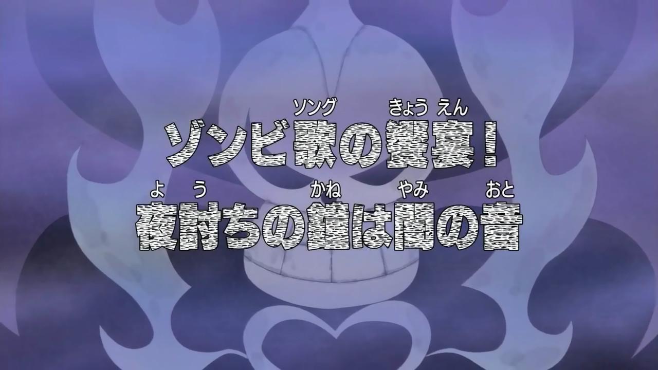 Zombie Song no Kyōen! Yōchi no Kane wa Yami no Oto