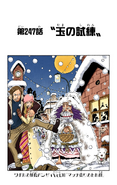 Chapter 247 Colored