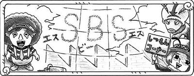 SBS 79 página 3.png