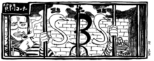 400px-SBS Vol 50 Chap 484 header.png