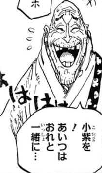 Bingo in the manga