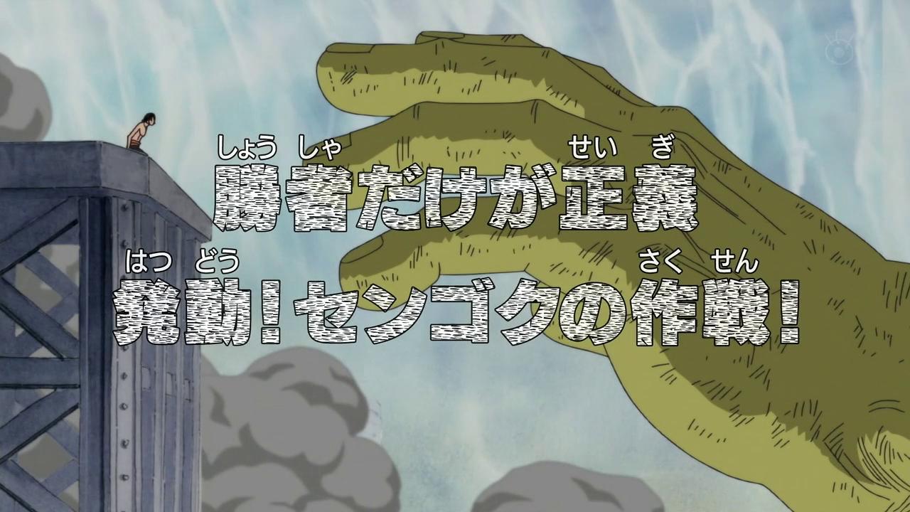 Shōsha dake ga Seigi Hatsudō! Sengoku no Sakusen!
