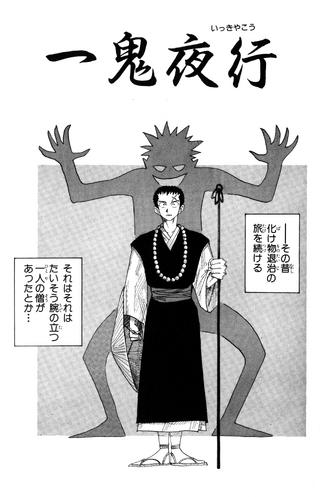Ikki Yako