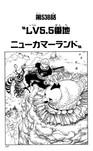 Chapter 538