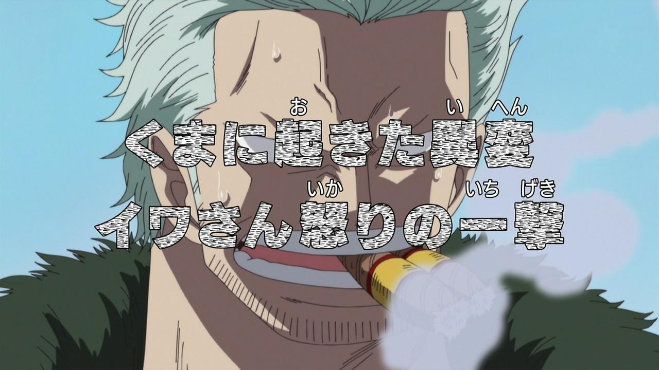 Kuma ni Okita Ihen Iva-san Ikari no Ichigeki