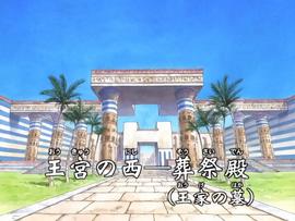 Tombeau des Rois Anime Infobox.png