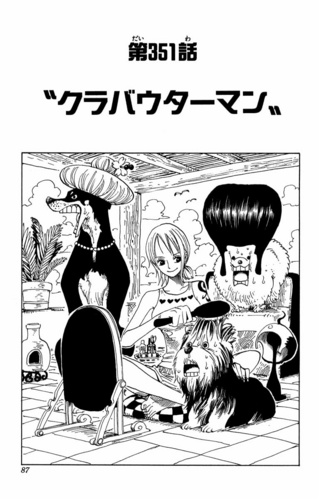 Chapter 351