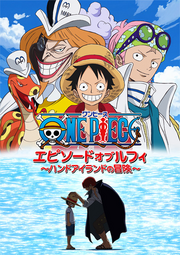 Épisode de Luffy Infobox.png
