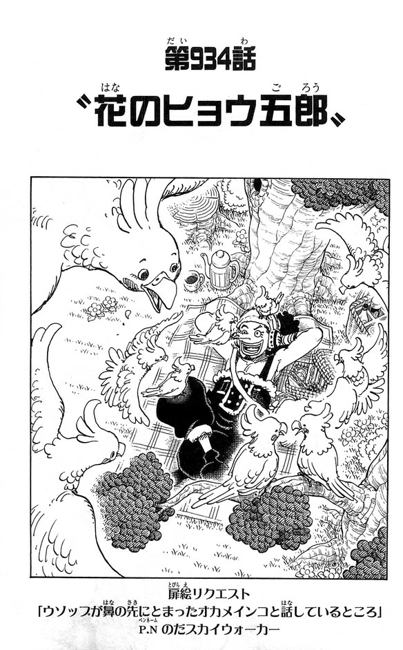 Chapter 934