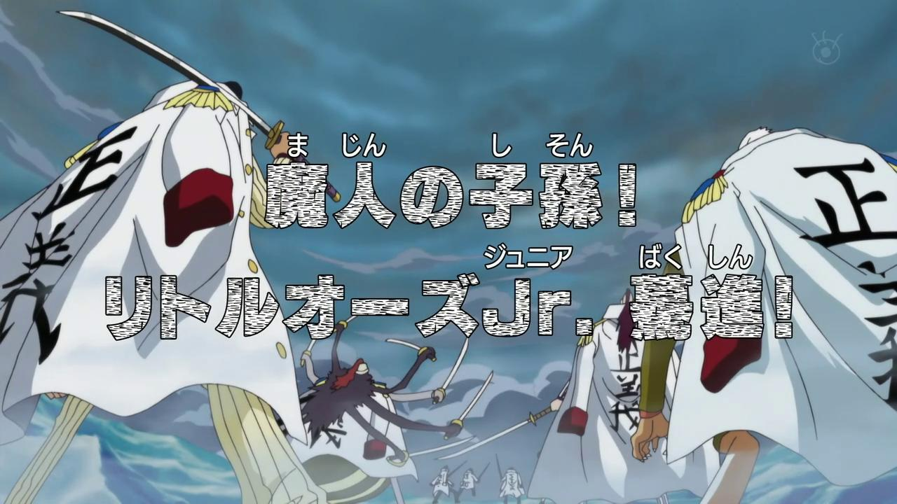 Majin no Shison! Little Oars Jr. Bakushin!