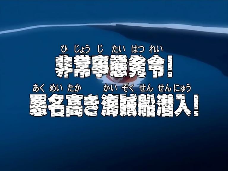 Hijōjitai Hatsurei! Akumyōdaka ki Kaizokusen Senyū!