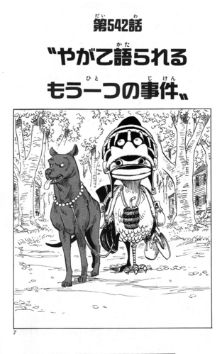 Chapter 542