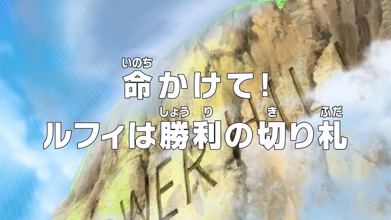 Эпизод 695