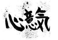 Дух (心意気, Кокороики?)