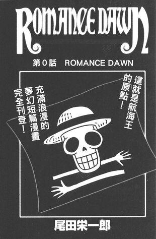 ROMANCE DAWN 第一版