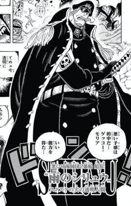 Shiryu Manga Infobox.png
