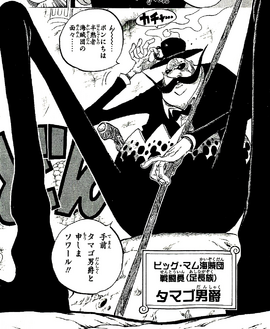 Tamago in the manga