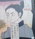 Young Toratsugu.png