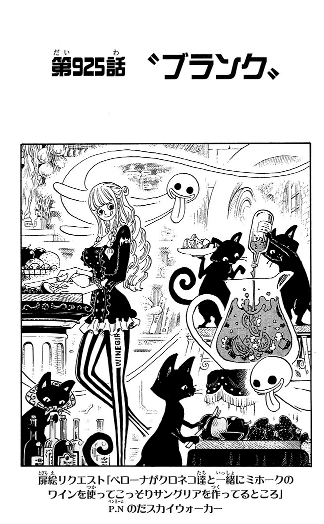 Chapter 925