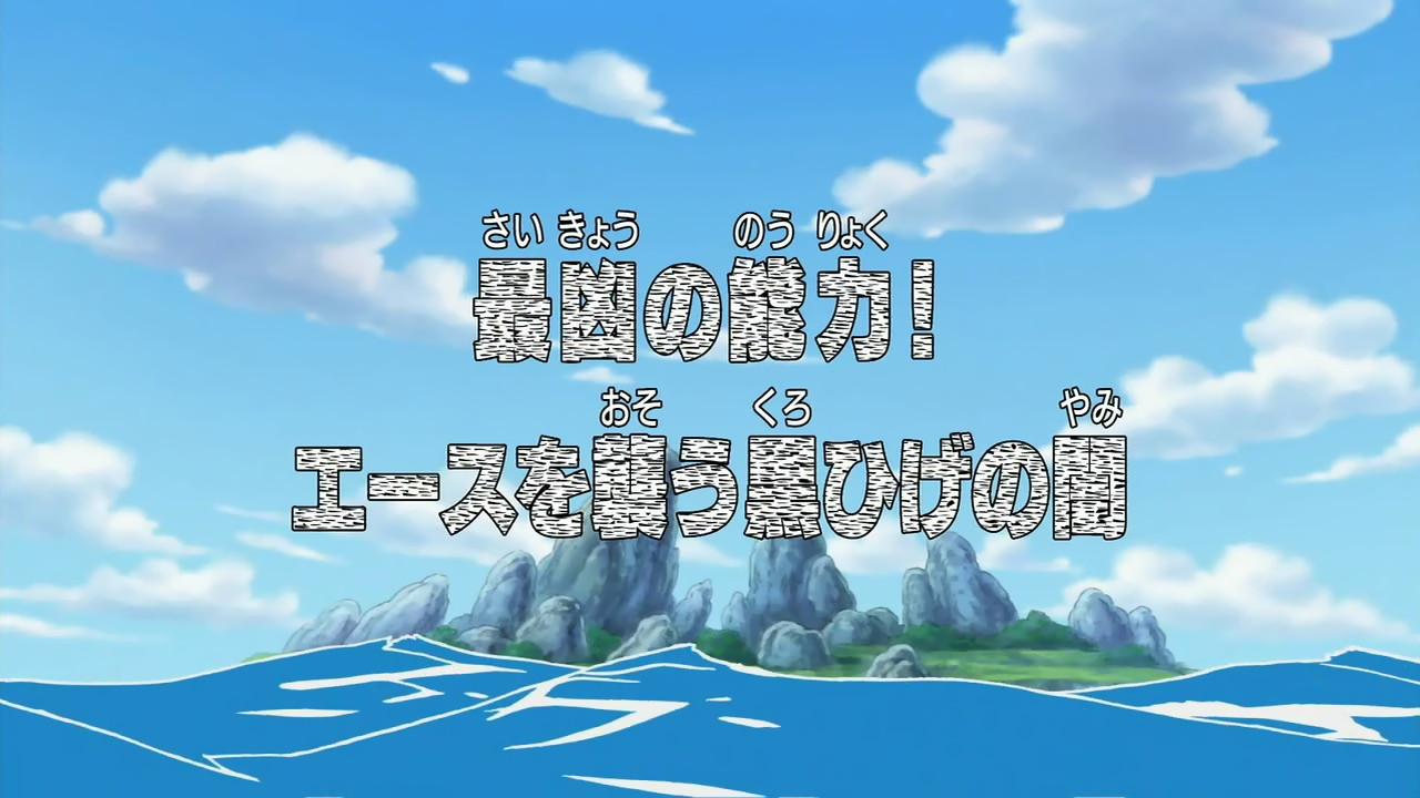 Saikyō no Nōryoku! Ace wo osō Kurohige no Yami