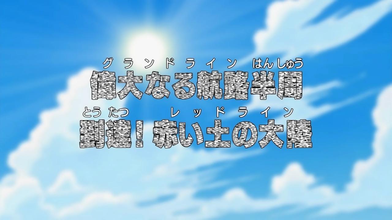 Grandline Hanshū Tōnatsu! Redline