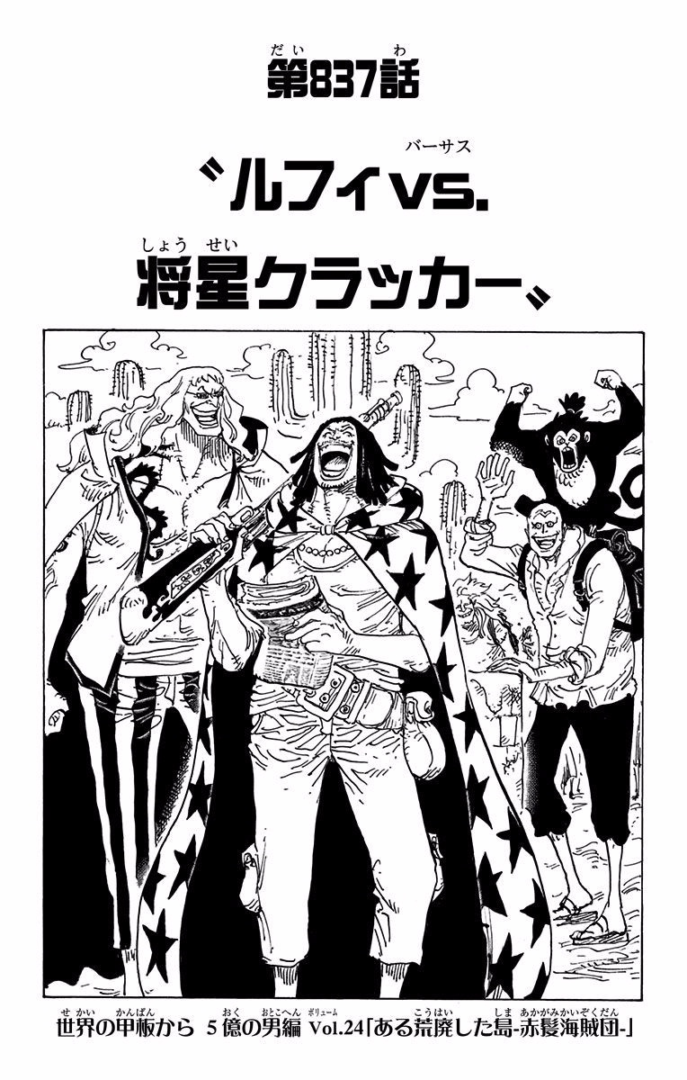 Chapter 837