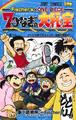 Fischer's x One Piece - 7-tsunagi no Daihihou Tome 1.png