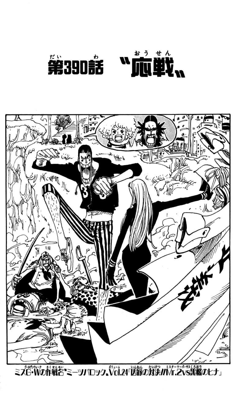 Chapter 390
