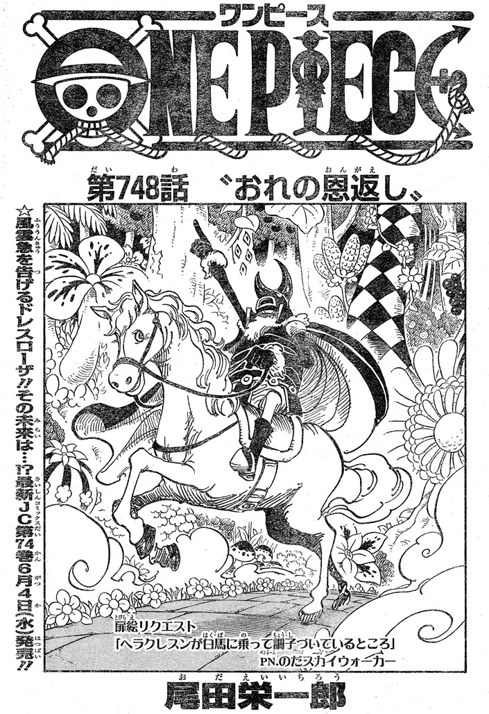 Chapter 748