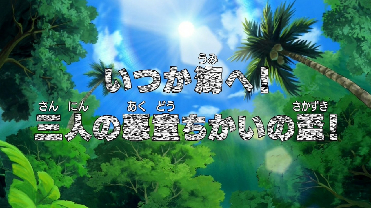 Itsuka Umi e! Sannin no Akudō Chikai no Sakazuki!