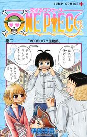 One Piece Enamorado Volumen 2.png
