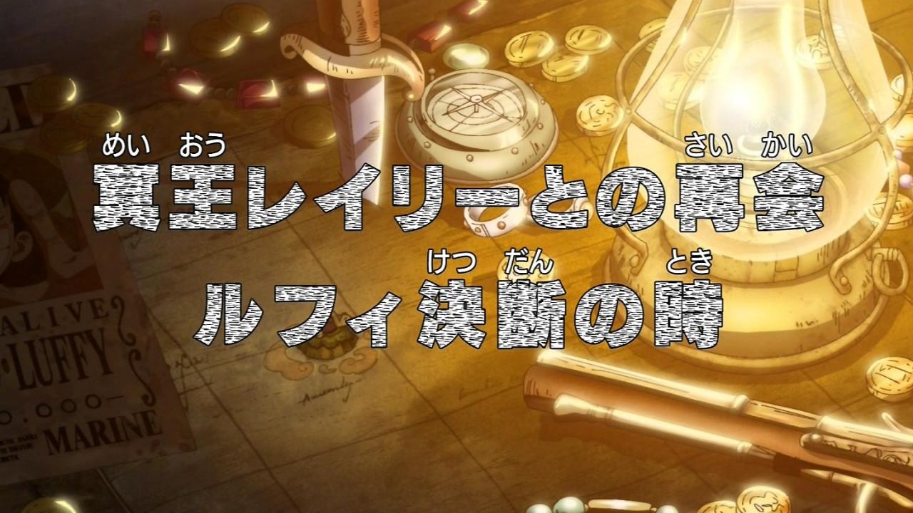 Mei-Ō Rayleigh to no Saikai Luffy Ketsudan no Toki