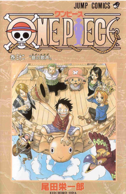 Tome 32 Couverture VO Infobox.png