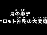 Episode 862