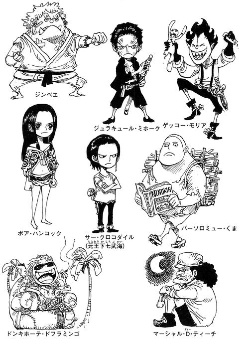 Shichibukai as Children.png