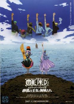 Affiche alternative officielle du film.