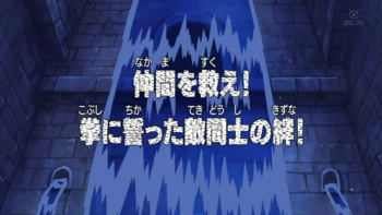 Эпизод 256