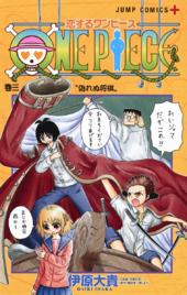 One Piece Enamorado Volumen 3.png