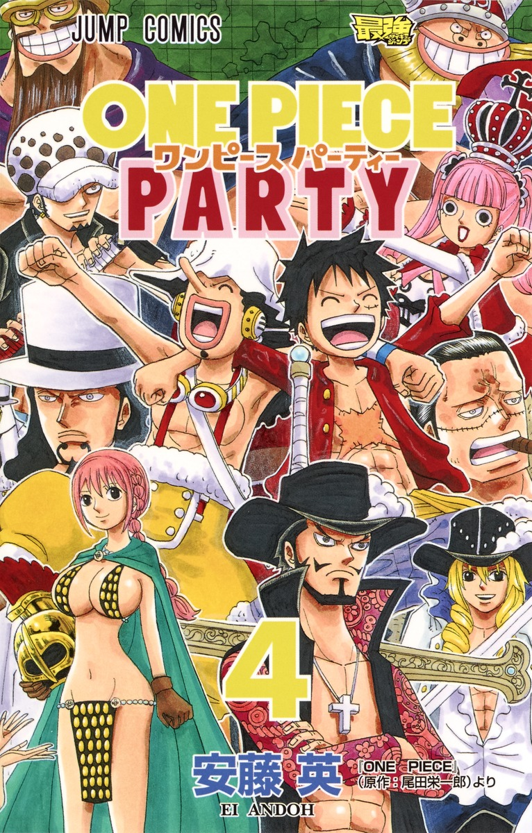 ONE PIECE PARTY 4卷
