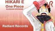 Radiant Hikari e official RUSSIAN dub cover by Radiant Records One Piece