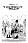 One Piece v29 c275 01.png