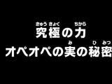 Эпизод 700