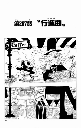 Chapter 267