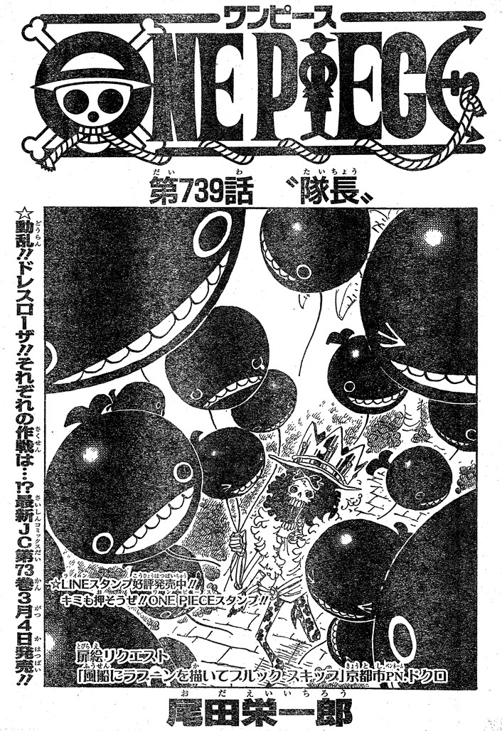Chapter 739
