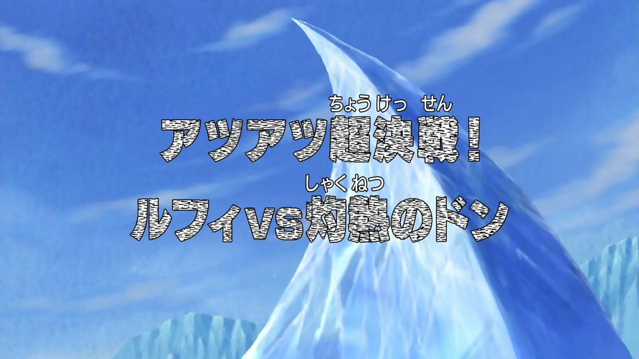 Atsu Atsu Chōkessen! Luffy vs Shakunetsu no Don