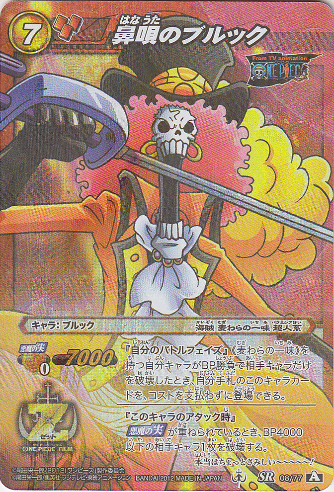 Brook Miracle Battle Carddass 08-77 SR.png