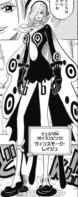 Vinsmoke Reiju in the manga