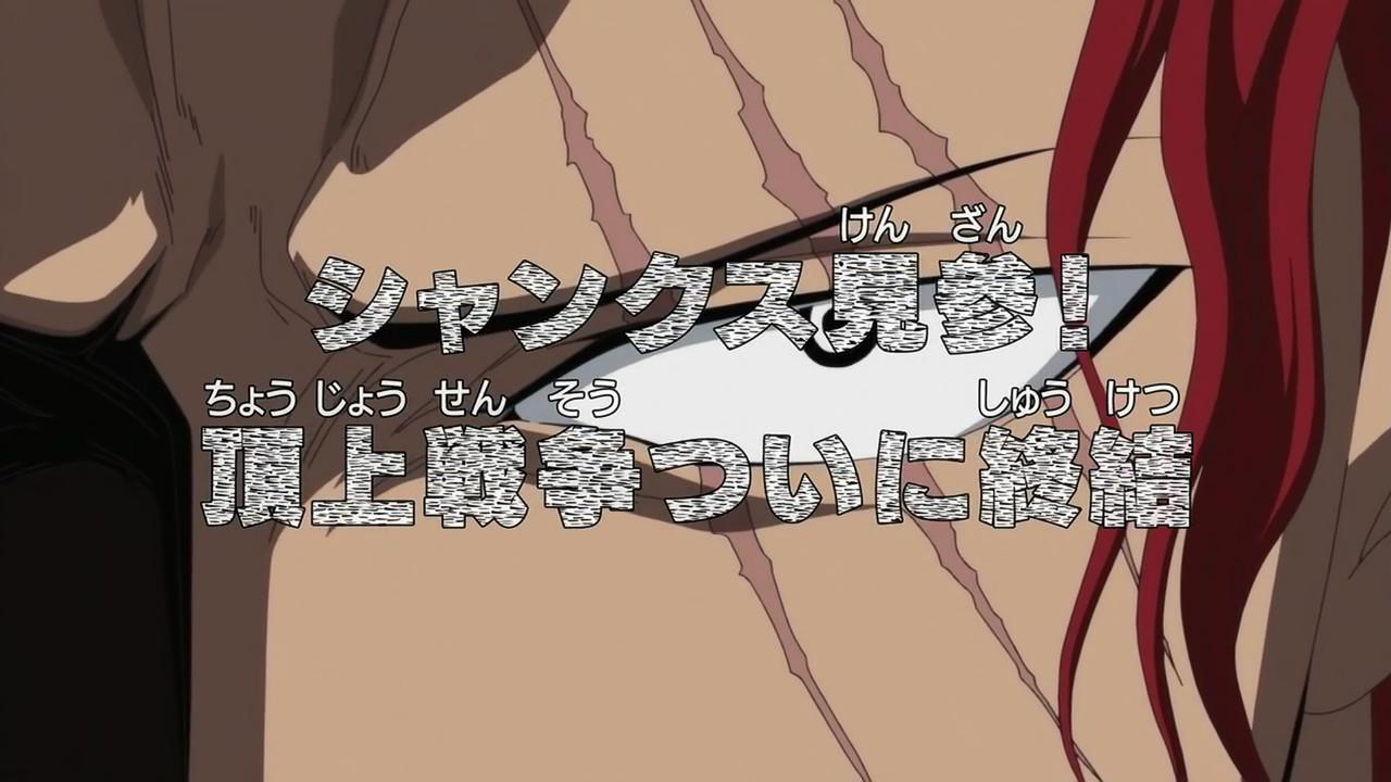 Shanks Kenzaku! Chōjō Sensō tsui ni Shūketsu